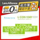 【送料無料】エルコンワンデー エクシード 4箱(1箱30枚入)シンシア lcon l-con exceed sincere【1day】