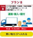 配送搬入費 タテ型冷蔵庫/冷凍庫/冷凍冷蔵庫 タイプB