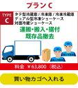 配送搬入費 タテ型冷蔵庫・冷凍庫・冷凍冷蔵庫・冷蔵ショーケース タイプC