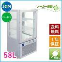 【送料無料(軒先車上)】JCM 4面ガラス冷蔵ショーケース(小)58L JCMS-58 [424×380×841mm]
