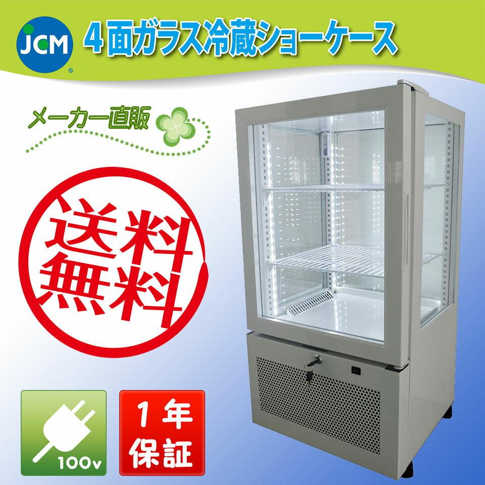 【送料無料(軒先車上)】JCM 4面ガラス冷蔵ショーケース(小)58L JCMS-58