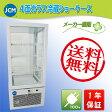 【送料無料(軒先車上)】JCM 4面ガラス冷蔵ショーケース(中)78L JCMS-78