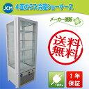 【送料無料(軒先車上)】JCM 4面ガラス冷蔵ショーケース(大)98L JCMS-98