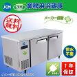 【送料無料(軒先車上)】JCM ヨコ型2ドア冷蔵庫 JCMR-1260T-I
