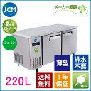 【送料無料(軒先車上)】JCM ヨコ型2ドア冷蔵庫 JCMR-1260T-I [1200×600×800mm]