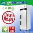 【送料無料(軒先車上)】JCM タテ型2ドア冷蔵庫 JCMR-680-I