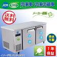 【送料無料(軒先車上)】JCM ヨコ型2ドア冷凍庫 JCMF-1560T-I