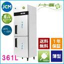 JCM タテ型 冷凍庫 JCMF-665-I 業務用 冷凍 2ドア 省エネ 【代引不可】