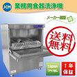 【送料無料(軒先車上)】JCM 食器洗浄機 JCMD-40U3