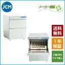 JCM 食器洗浄機 JCMD-40U3 業務用 洗浄機 アンダーカウンター 【代引不可】...