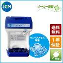 【送料無料(軒先車上)】JCM 電動かき氷機 アイススライサー JCM-IS [320×400×450mm]