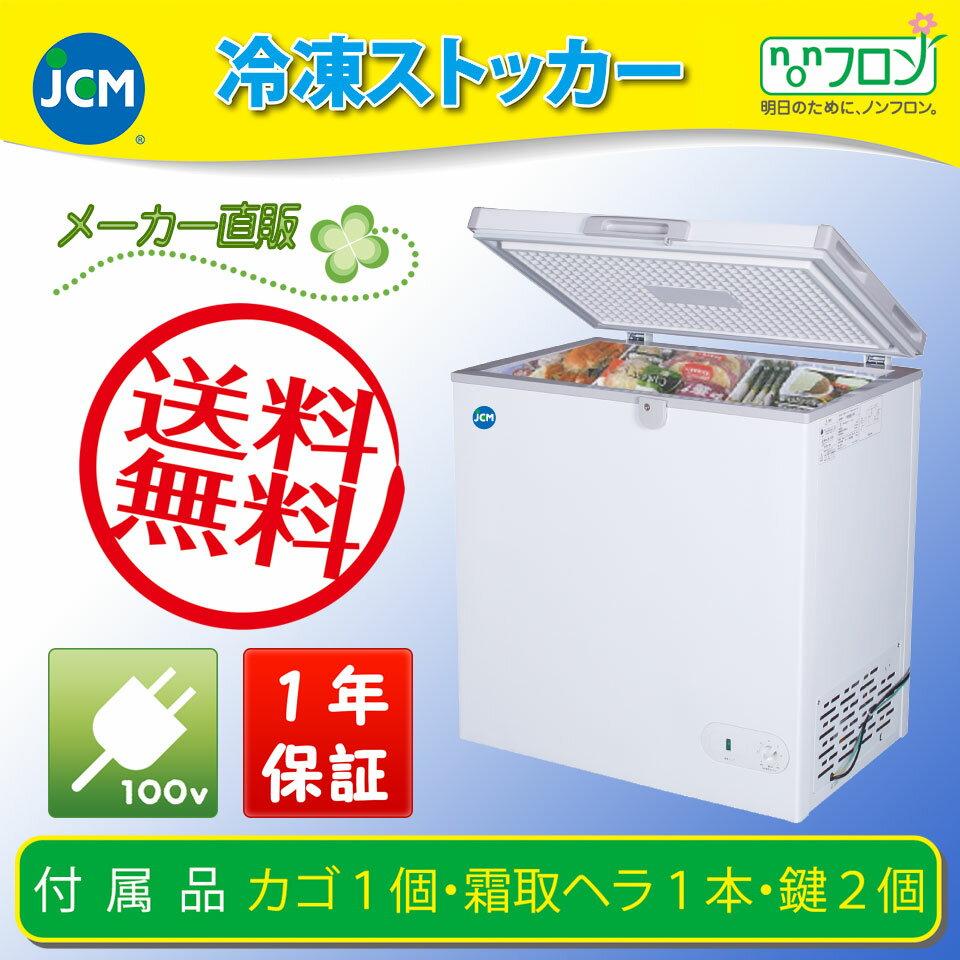 【送料無料(軒先車上)】JCM 冷凍ストッカー 152L JCMC-152