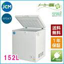 【送料無料(軒先車上)】JCM 冷凍ストッカー 152L JCMC-152 [735×595×855mm]