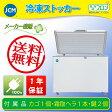 【送料無料(軒先車上)】JCM 冷凍ストッカー 310L JCMC-310