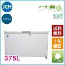 【送料無料(軒先車上)】JCM 冷凍ストッカー 385L JCMC-385 [1314×743×852mm]