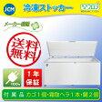 【送料無料(軒先車上)】JCM 冷凍ストッカー 556L JCMC-556