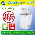 【送料無料(軒先車上)】JCM 冷凍ストッカー 60L JCMC-60