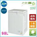 【送料無料(軒先車上)】JCM 冷凍ストッカー 98L JCMC-98 [545×595×855mm]