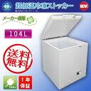 【送料無料(軒先車上)】JCM 超低温冷凍ストッカー 104L JCMCC-100