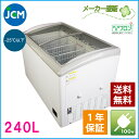 【送料無料(軒先車上)】JCM冷凍ショーケース JCMCS-240 [1206×694×850mm]