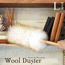 【ウールダスター L】羊毛 ハンディワイパー【LI-49】【...