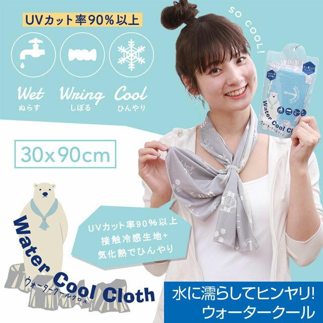 ●【ウォータークールクロス】UVカット Water Cool Cloth【ひんやり 夏 フェス タオル クール 冷感 メッシュ】【楽ギフ_包装選択】