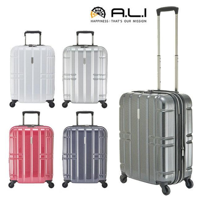 スーツケース キャリーケース ALI-MAX50HKW【ポイント15倍】【アジアラゲージ トラベル 旅行 拡張 機内持ち込み】(代引き不可)02P03Dec16
