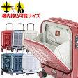 スーツケース キャリーケース PTS-4005KC【ポイント15倍】【アジアラゲージ トラベル 旅行 拡張 機内持ち込み コインロッカー】(代引き不可)02P20Oct16