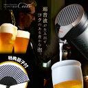 ワンタッチ ビールサーバー GH-BEERM-BK【グリーンハウス】【サーバー 泡 超音波 旨い クリーミー おいしい プレゼント ビール 父の日 きめ細 サーバ beer 送料無料】
