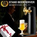 スタンド型 ビールサーバー GH-BEERK-BK【2017年新モデル】【電池付】【KI-01】【グリーンハウス】【家庭用 送料無料 泡 超音波 旨い クリーミー おいしい プレゼント ビール beer ビアサーバー ビールサーバ パーティー 生ビール】