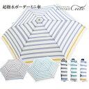 【期間限定10%OFF】【@quas hack】超撥水ボーダーミニ傘【雨傘 かわいい レイングッズ アンブレラ 折り畳み傘 通学 撥水】