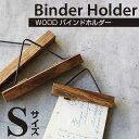 【WOOD バインドホルダー】木製 ウッド バインダー(Sサイズ)【ウッドバインダーホルダー マグネット メモ メモ挟み 記録 ポストカード】