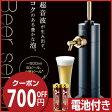 スタンド型 ビールサーバー GH-BEERF-BK【電池付】【KI-01】【期間限定700円OFFクーポン】【グリーンハウス】【家庭用 送料無料 泡 超音波 旨い クリーミー おいしい プレゼント ビール beer ビアサーバー ビールサーバ パーティー 生ビール 敬老の日】02P20Oct16