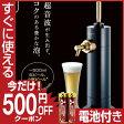 【500円OFFクーポン】【電池付】スタンド型 ビールサーバー GH-BEERF-BK【グリーンハウス】【家庭用 送料無料 泡 超音波 旨い クリーミー おいしい プレゼント ビール beer ビアサーバー ビールサーバ パーティー 生ビール】02P29Jul16