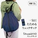 【Shupatto(シュパット)】マーナ リュクサック S4...