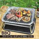 【バーベキュー コンロ】BBQ インスタント グリル SFV...