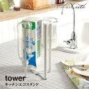 エコスタンド キッチンエコスタンド タワー tower GB-I WH【KI-14】【送料込み 固定
