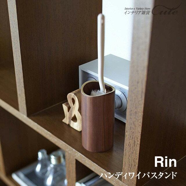 【RIN】ハンディワイパー スタンド 7176 ブラウン ワイパー収納【床掃除 ワイパー 収納 クリーニングツール】【山崎実業】