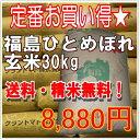 特Aランク☆今ならもれなく『清鶴麺〔細めん〕250gプレゼント♪【送料無料】21年福島県産ひとめぼれ玄米30Kg