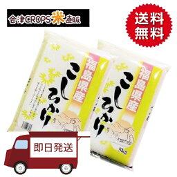 福島県産コシヒカリ 5kg×2袋 白米 10kg 令和三年産 送料無料 <strong>あす楽</strong>_土曜営業