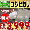 【新米】コシヒカリ 10kg(5kg×2) (茨城県産) 30年産 白米 送料無