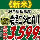 【新米】【送料無料】26年会津産コシヒカリ白米10kg(5k 袋X2)※送料無料【tohoku】【が