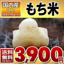 もち米 白米 1.4kg×5袋(7kg)【送料無料】