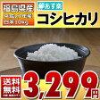 ショッピング10kg 【平成27年】福島県産 白米 コシヒカリ 10kg(5kg×2)【あす楽_土曜営業】【送料無料】