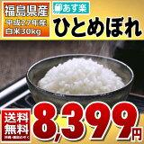 【】【26年産】福島県産ひとめぼれ白米30kg(5kgX6袋)【30kg】【米】