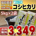【平成27年】福島県産 白米 コシヒカリ 10kg(5kg×2)【あす楽_土曜営業】【送料無料】