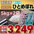 【平成27年】福島県産 白米 ひとめぼれ 10kg(5kg×2)【あす楽_土曜営業】【送料無料】