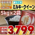 【平成27年】福島県産 白米 ミルキークイーン 10kg(5kg×2)【あす楽_土曜営業】【送料無料】