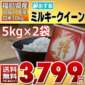 �ߥ륭����������26ǯ��ʡ�縩������10kg(5kg��2��)�ڤ����ڡۡ�����̵���ۡڥ����ѡ�SALE��