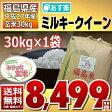 【平成27年】福島県産 調整済玄米 ミルキークイーン 30kg 【あす楽_土曜営業】【送料無料】【家庭用精米機OK】【玄米食OK】【エントリーでポイント5倍】